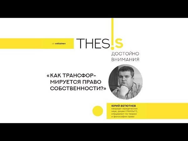 THES!S 1.0: Юрий Ветютнев_Как трансформируется право собственности