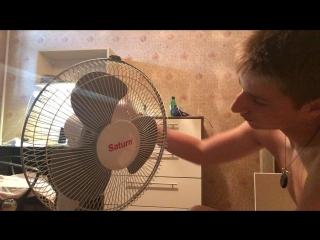 помирился с вентилятором