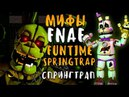 МИФЫ FNAF FUNTIME SPRINGTRAP ФАНТАЙМ СПРИНГТРАП