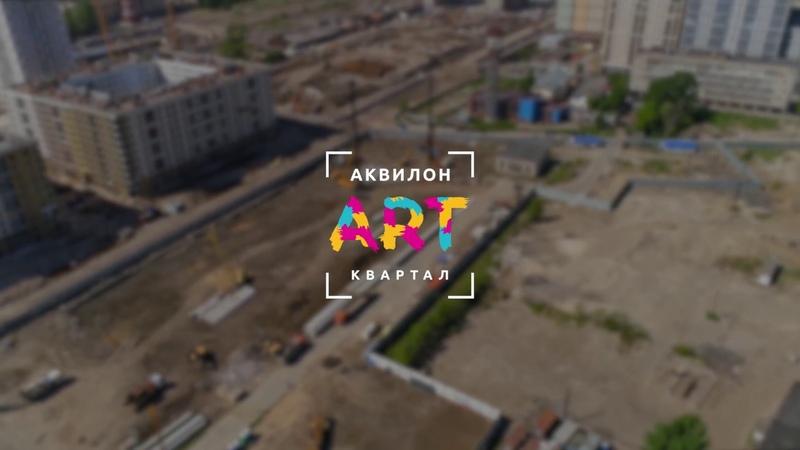 Ход строительства ЖК ARTквартал Аквилон Петербург метро Фрунзенская Аэросъемка май 2018 года