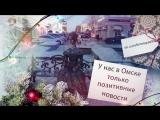 #timelapse55 У нас только позитивные новости!  Четвертые сутки Новогодних праздников. ;-) Сегодня день страстей #55videoomsk