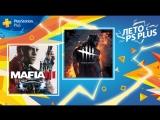 Игры месяца PlayStation Plus в августе