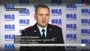 Новости на Россия 24 • В Татарстане пресекли подготовку терактов