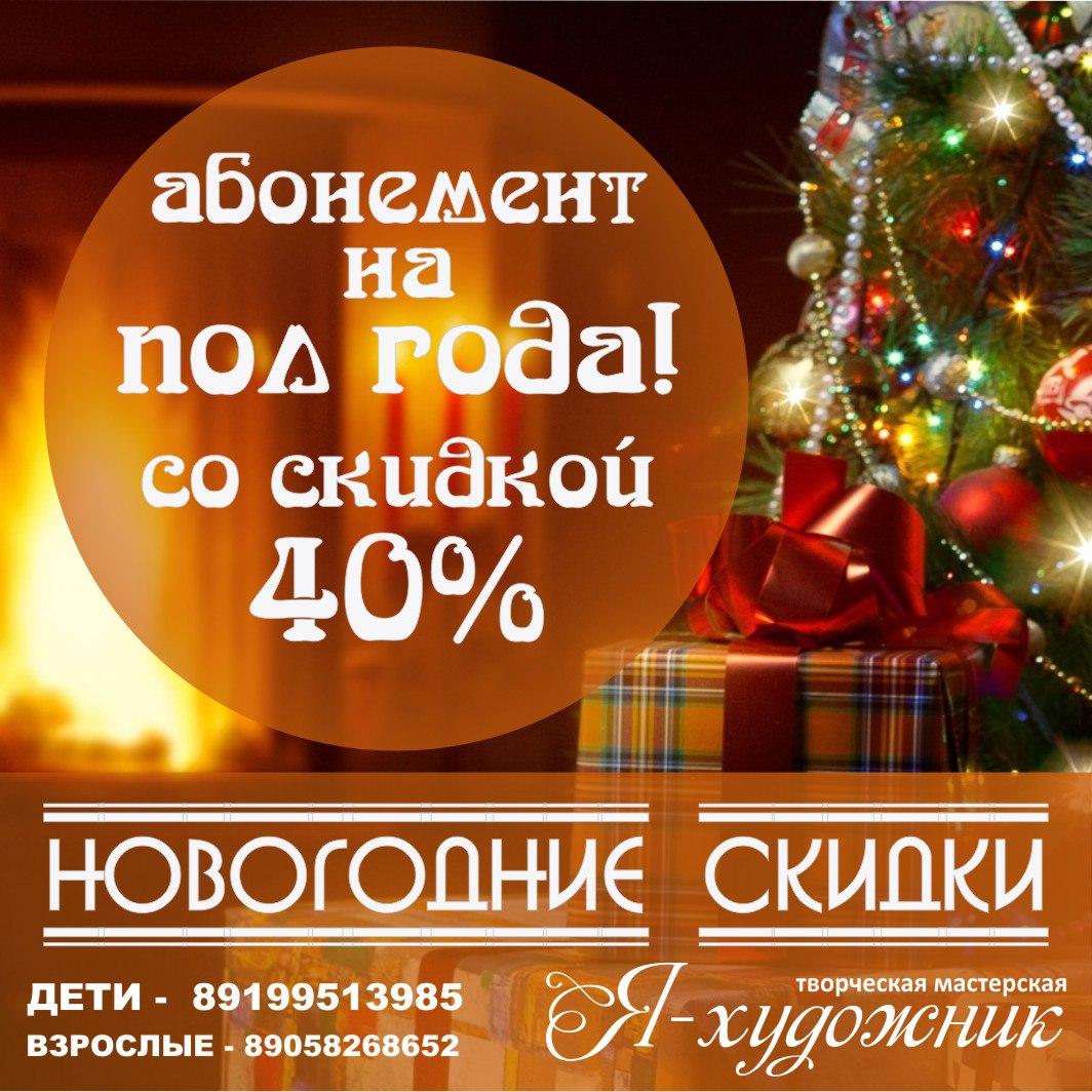 Афиша Тюмень Новогодние скидки на РИСОВАНИЕ