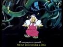 Gli stornelli di Baba Yozhka. Sottotitoli_ italiano, russo