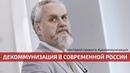 Андрей Зубов о декоммунизации