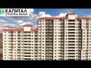 СМАРТ квартал на Солотчинском шоссе.Ход строительства - Май 2018.Капитал-строитель жилья!