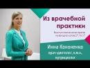 Инна Кононенко - разбор клинического случая - врач-диетолог, 27.10.17