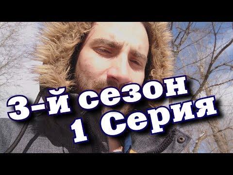 3 сезон 1 серия Наполеон не смог Гитлер не смог а мы Завоюем Москву