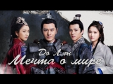[RUS SUB] До Лян - Мечта о мире [Nirvana in Fire 2 OST]