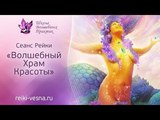 Целительный сеанс Рейки ВОЛШЕБНЫЙ ХРАМ КРАСОТЫ Медитация омоложения, привлекательности и гармонии