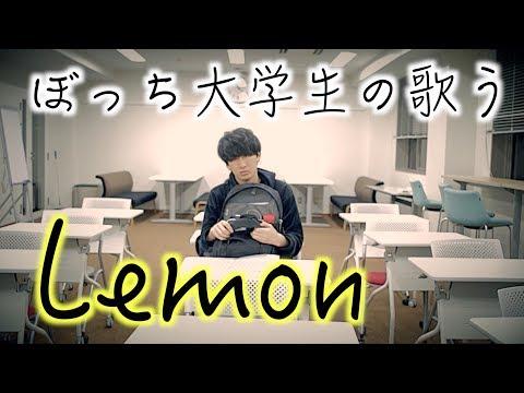 ぼっち大学生の歌う「Lemon」が悲しすぎる。【替え歌】【米津玄師】
