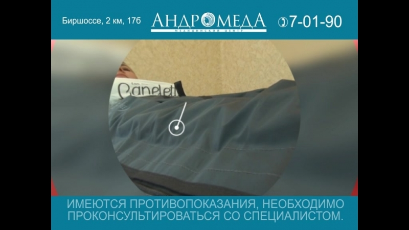 Андромеда прессотерапия 10 сек