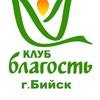 Клуб БЛАГОСТЬ г. Бийск