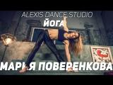 Мария Поверенкова - Йога | Школа танцев Alexis Dance Studio