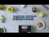 Тальятелле Barilla с копченым лососем, желтым перцем и специями