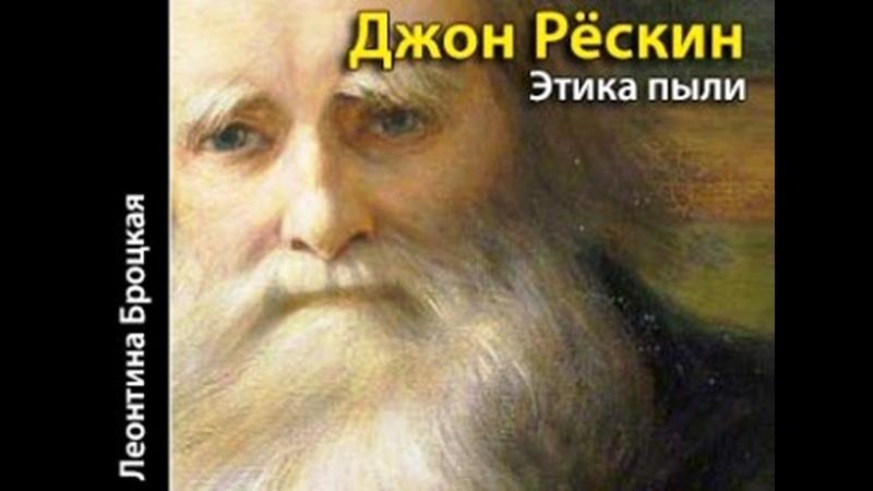 Рескин Д Этика пыли Броцкая Л аудиокнига философия 1 2