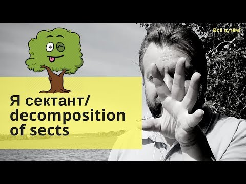Я сектант/decomposition of sects