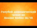 Голубой динамический чехол на Xiaomi Redmi 3S3X купить в Донецке