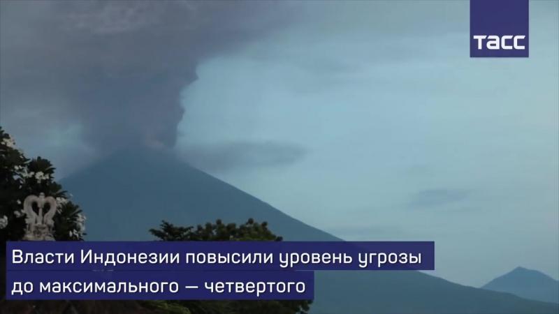 Кадры извержения вулкана на Бали (2)