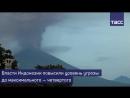 Кадры извержения вулкана на Бали 2