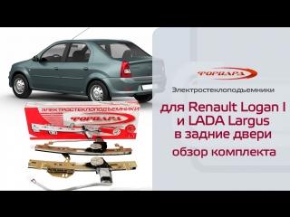 Стеклоподъемники ФОРВАРД для Renault Logan I и LADA Largus в задние двери. Обзор комплекта