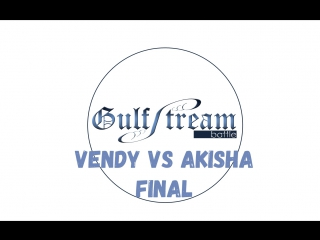 VENDY vs Akisha (+) Final Hip-Hop новички Gulf Stream Battle