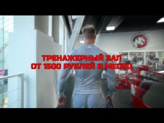 Тренажерный зал от 1500 рублей, кроссфит и единоборства в клубе TIGER
