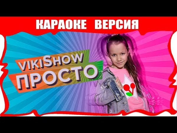 КАРАОКЕ Песня Viki Show Просто Лайк Шопинг Модный Лук Вики Шоу