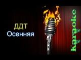 ДДТ (Шевчук Юрий) - Осенняя ( караоке )