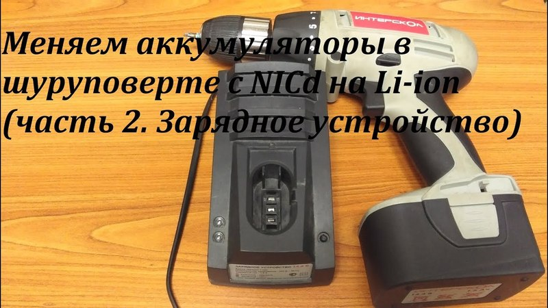 Меняем аккумуляторы в шуруповерте c NICd на Li-ion (часть 2. Зарядное устройство)