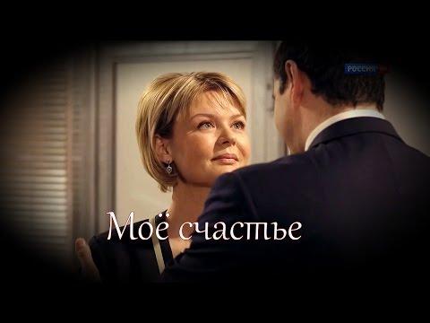 Александр Никитин и Юлия Меньшова Моё счастье
