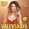 Nataliya Valevska