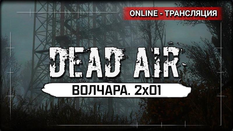 S.T.A.L.K.E.R. Dead Air. Волчара. 2x01