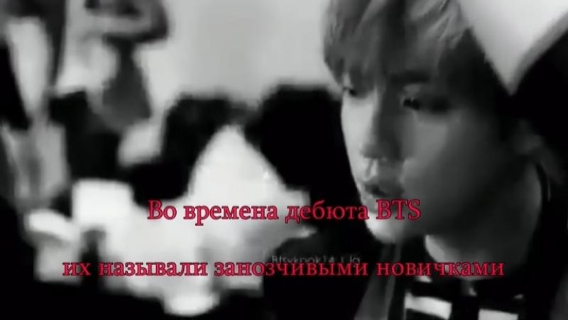 BTS_Путь к успеху