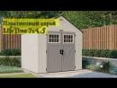 Пластиковый сарай Lifetime 7x4 5 Продукция от GARDECK