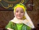 Девочка красиво читает Коран.