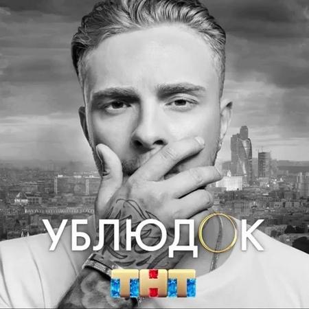 """Егор Крид on Instagram: """"🔪💔 Repost @tnt_online ・・・ Мы бы ни за что в жизни не стали так говорить про нашего Холостяка, но раз уж @egorkreed сказал..."""