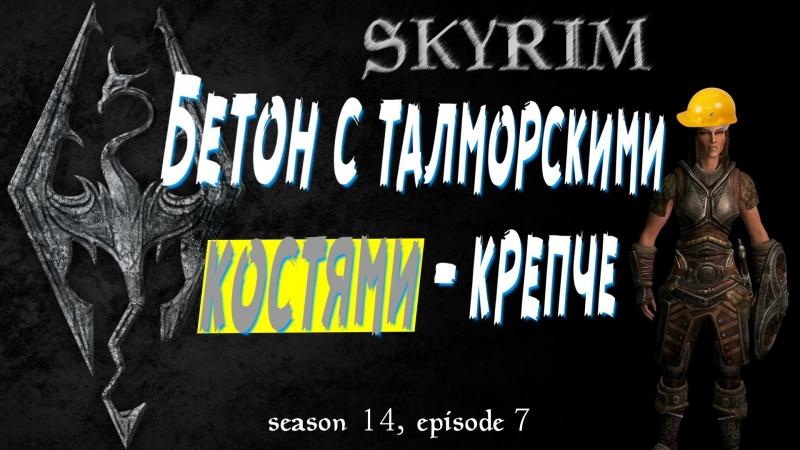 😸Бетон с талморскими костями - крепче 👍 [Skyrim, season 14, episode 7]