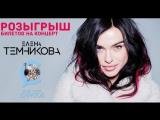Розыгрыш билетов на концерт Елены Темниковой в Саратове + специальный приз от админа