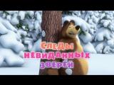 Маша и Медведь - Следы невиданных зверей (Серия 4)