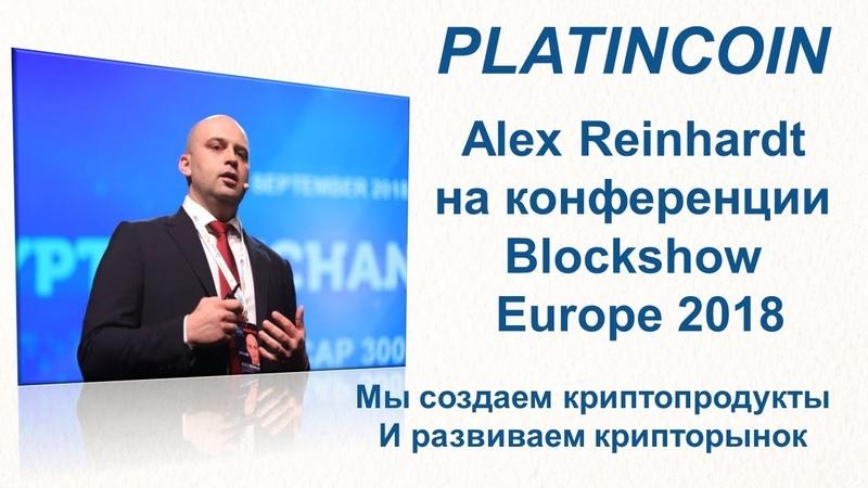 Alex Reinhardt на конференции Blockshow Europe 2018 Platincoin Платинкоин