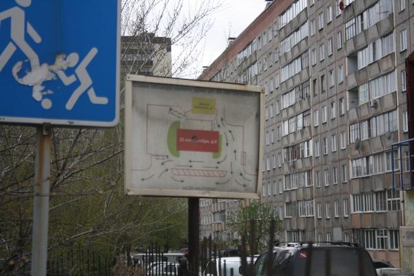 Схема объезда жилого дома. Явно что-то пошло не так, раз она нужна.