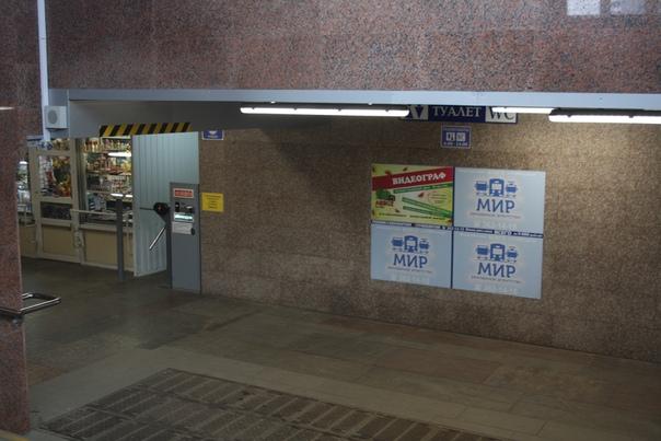 Подземный общественный туалет