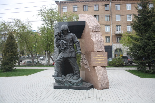 Памятник спасателю.