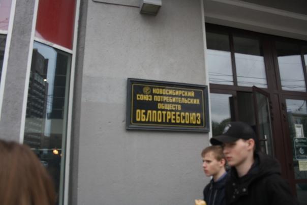 Облпотребсоюз — советское изобретение 1935 года. Союз отвечает за частную коммерцию, торгашество в коммунистическом государстве: сельпо, лавки, магазины — это они развивали.  Велась практика закупки у местных яиц, молока, шерсти и ягод, чтоб перепродать.  С 1963 года в Новосибирске потребсоюз начинают открывает универмаги. Учит продавцов открытой выкладке товара. Да, такое было не всегда. Стали задумываться об интерьере магазинов. Затем стали делать комплексные магазины. В одном помещении продаётся мебель, одежда, сантехника и кафе. Да, теперь начали развивать общественное питание.  Потребсоюз развивал коммерцию, для этого устраивали семинары, чтоб дух предпринимательства сопровождался осмысленным успехом.  В 1994 году начали появляться магазины самообслуживания. В Новосибирске сделали сразу 15 штук. Сейчас эта организация воюет со всякими x5Group и Магнитом за рынок, но ничего крышесносящего пока не происходит.