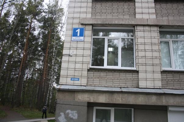 Инвентаризационный номер дома в Академгородке.  Тут не очень важны названия улиц, а вот номера домов сильно важны — поэтому такой аншлаг.