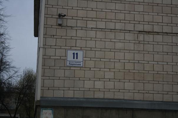Инверсированная версия аншлага в Академгородке.