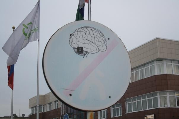 Мозги — круто. Заодно, оцените, как сильно тут палит солнце, если за три года полностью выцвели синие знаки пешеходной зоны.
