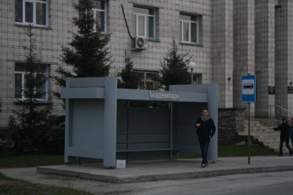 Один из видов остановок, в Академгородке.